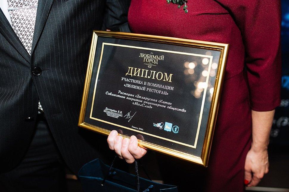 Народная премия «Любимый город» прошла в Гомеле