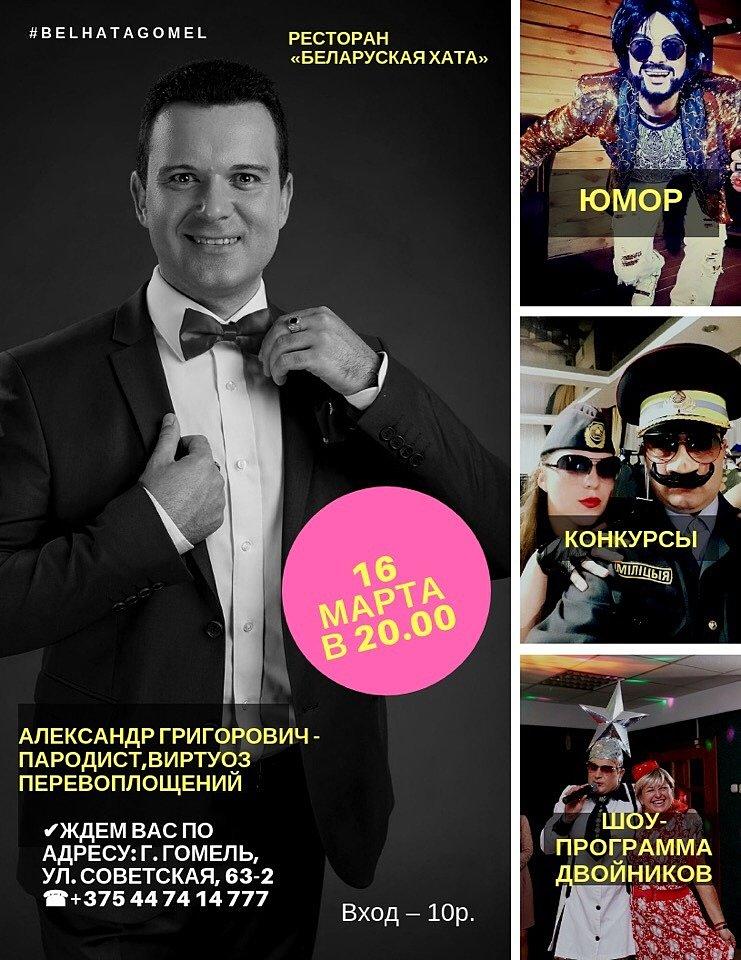 В ресторане «Беларуская Хата» выступит пародист Александр Григорович